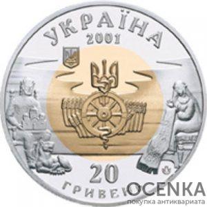 20 гривен 2000 год Киевская Русь