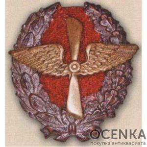 Нагрудный знак «Красного военного летчика». 1917 - 18 гг.