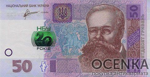 Банкнота 50 гривен 2011 года