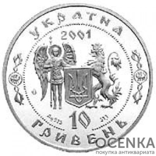 10 гривен 2001 год Иван Мазепа - 1