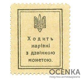Банкнота 10 шагов 1918 года - 1