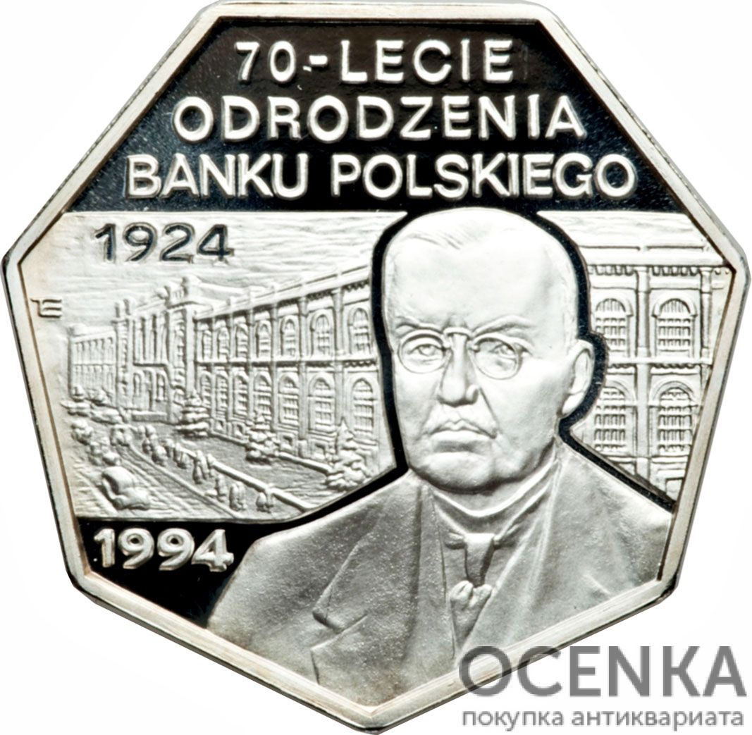 Серебряная монета 300 000 Злотых (300 000 Złotych) Польша - 5