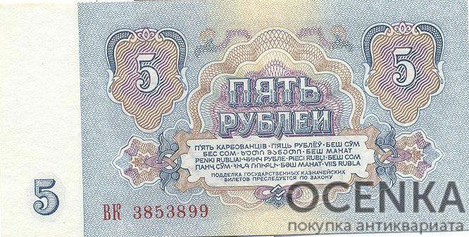 Банкнота 5 рублей 1961 года - 1