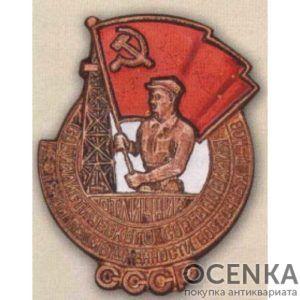 Министрество нефтяной промышленности восточных районов. 1946 - 48 гг.