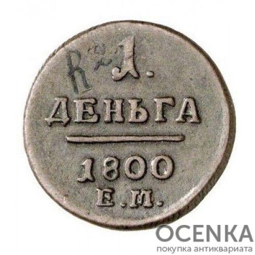 Медная монета Деньга Павла 1 - 3