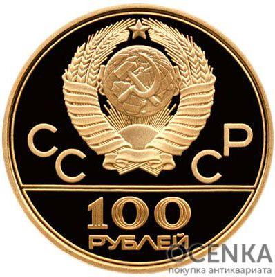 Золотая монета 100 рублей 1977 года. Олимпиада-80. Спорт и мир - 3