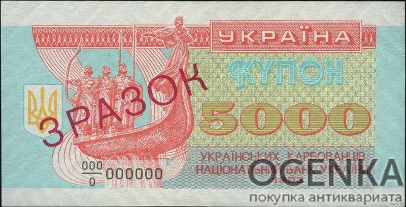 Банкнота 5000 карбованцев (купон) 1993 года ЗРАЗОК (образец)