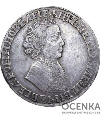 1 рубль 1704 года Петр 1 - 1