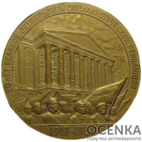 Памятная настольная медаль 20 лет Великой Октябрьской социалистической революции - 1