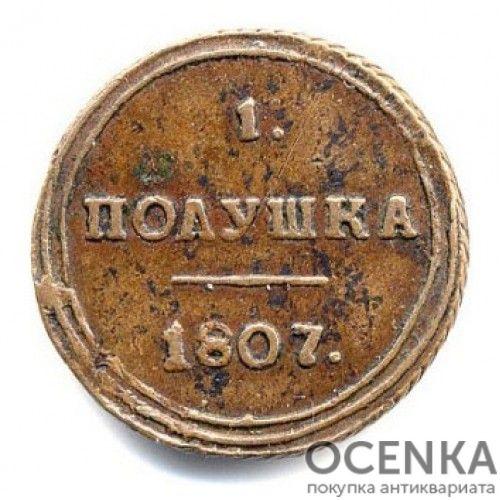 Медная монета Полушка Александра 1 - 3