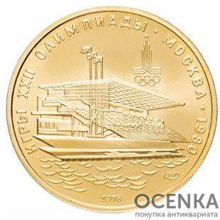 Золотая монета 100 рублей 1978 года. Олимпиада-80. Гребной канал в Крылатском - 2
