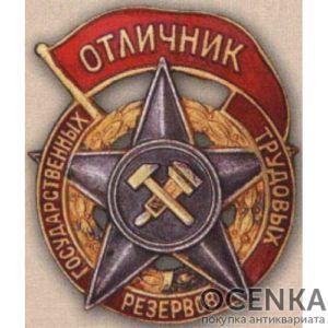 «Отличник государственных трудовых резервов». С 1942 г.