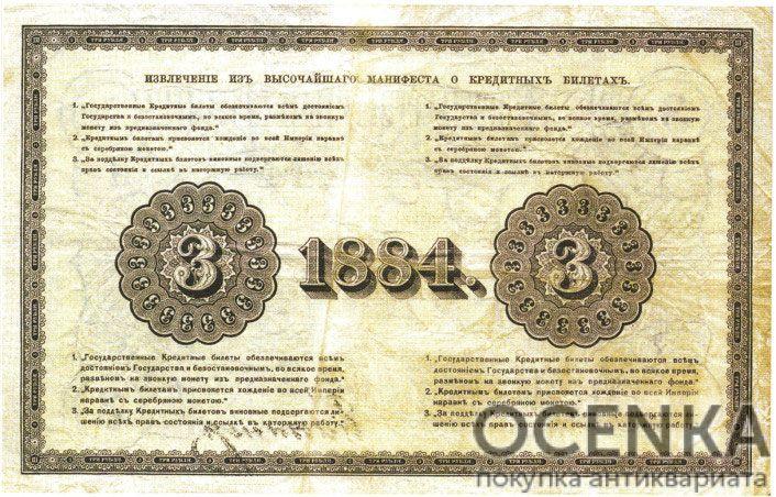 Банкнота (Билет) 3 рубля 1866-1886 годов - 1