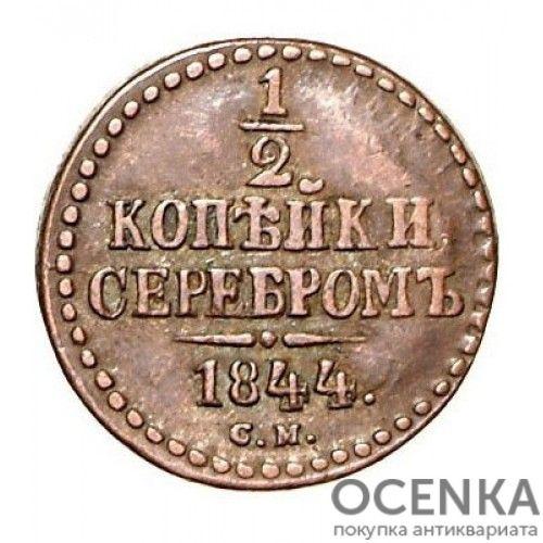 Медная монета 1/2 копейки Николая 1 - 2