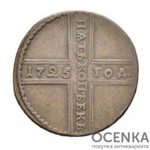 Медная монета 5 копеек Петра 1 - 3