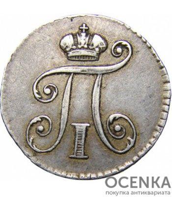5 копеек 1801 года Павел 1 - 1