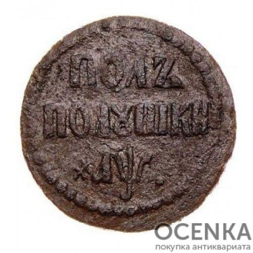 Медная монета Полполушки Петра 1