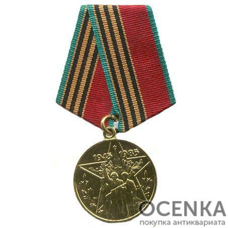 Медаль Сорок лет Победы в ВОВ