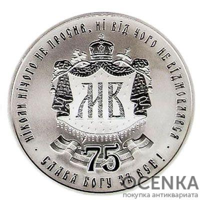 Медаль НБУ 75 лет Метрополит Киевский и всей Украины 2010 год - 1