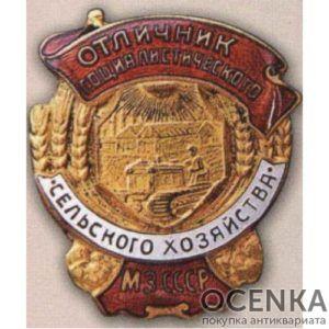 Министерство земледелия СССР. 1946 - 53 гг.