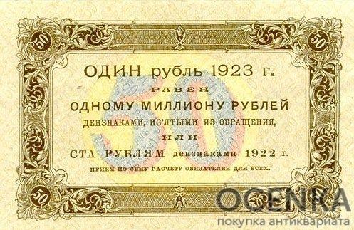 Банкнота РСФСР 50 рублей 1923 года (Первый выпуск) - 1