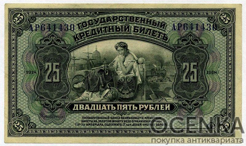 Банкнота 25 рублей 1918 года