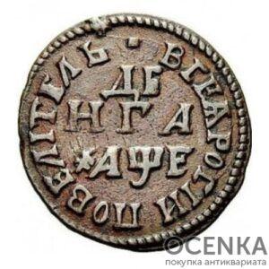 Медная монета Денга (1/2 копейки) Петра I