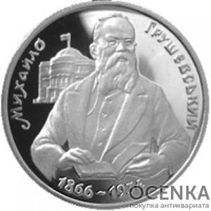 1 миллион карбованцев 1996 год Михаил Грушевский