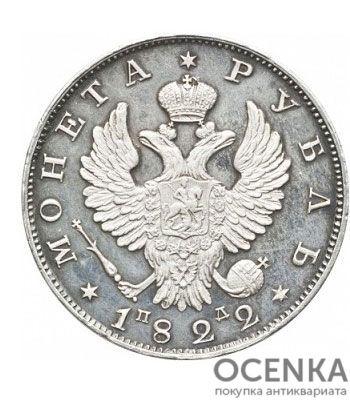 1 рубль 1822 года Александр 1
