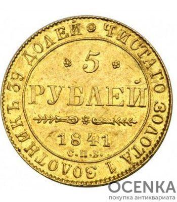 5 рублей 1841 года Николай 1