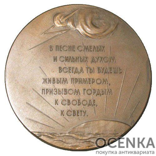 Памятная настольная медаль 25 лет со дня смерти М.Горького - 1