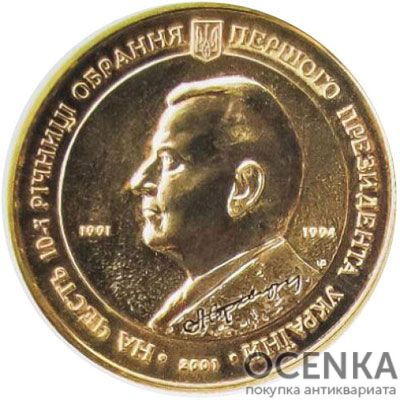 Медаль НБУ Кравчук Л.М. В честь 10-й годовщины избрания первого Президента Украины 2001 год