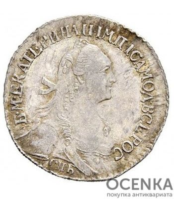 Гривенник 1764 года Екатерина 2 - 1
