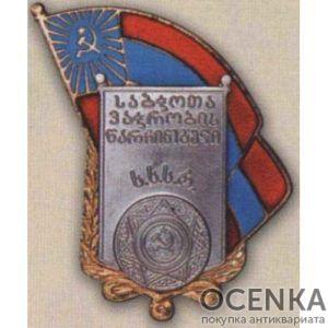 «Отличник советской торговли Грузинской ССР». 60-е гг.
