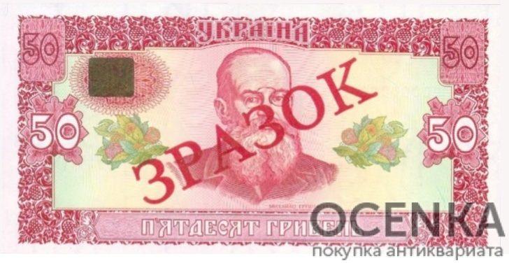 Банкнота 50 гривен 1992 года ЗРАЗОК (образец)