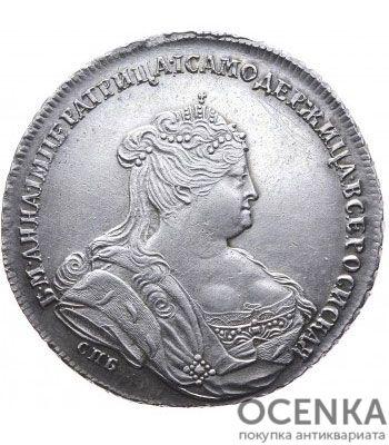 1 рубль 1738 года Анна Иоанновна - 1