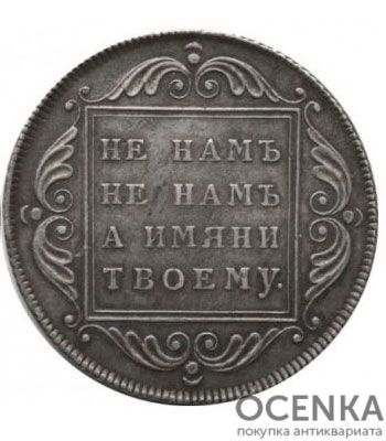 1 рубль 1796 года Павел 1 - 1