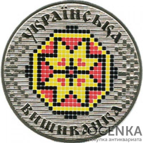 5 гривен 2013 год Украинская вышиванка