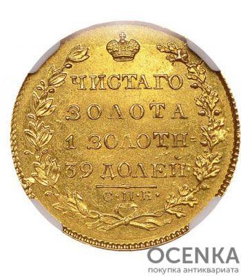 5 рублей 1826 года Николай 1 - 1