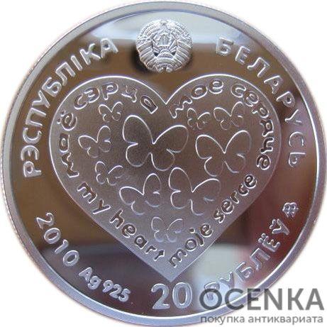 Серебряная монета 20 Рублей Белоруссии - 6