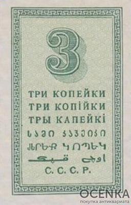 Банкнота 3 копейки 1924 года - 1