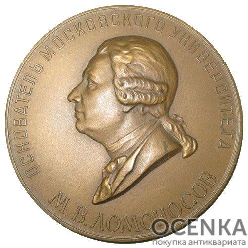 Памятная настольная медаль 200 лет МГУ им.М.В.Ломоносова