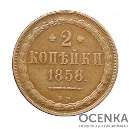 Медная монета 2 копейки Александра 2 - 1