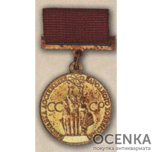 Бронзовая медаль ВДНХ. 1966 – 90 гг.