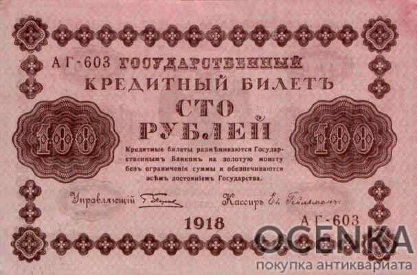 Банкнота РСФСР 100 рублей 1918-1919 года