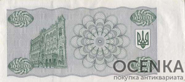 Банкнота 100000 карбованцев (купон) 1994 года - 1