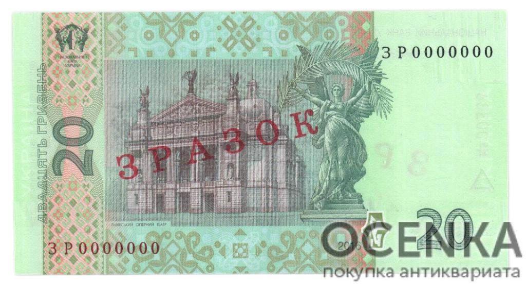 Банкнота 20 гривен 2016 года ЗРАЗОК (образец) - 1