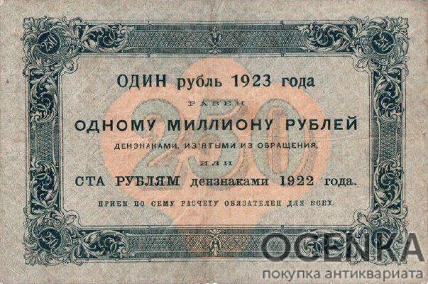 Банкнота РСФСР 250 рублей 1923 года (Первый выпуск) - 1