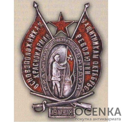 Нагрудный знак «Основоположникам Красной Армии — защитникам Октябрьской революции». 20-е гг.