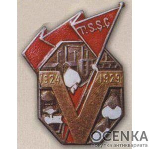 Памятный знак (жетон) «5 лет Туркменской ССР». 1929 г.